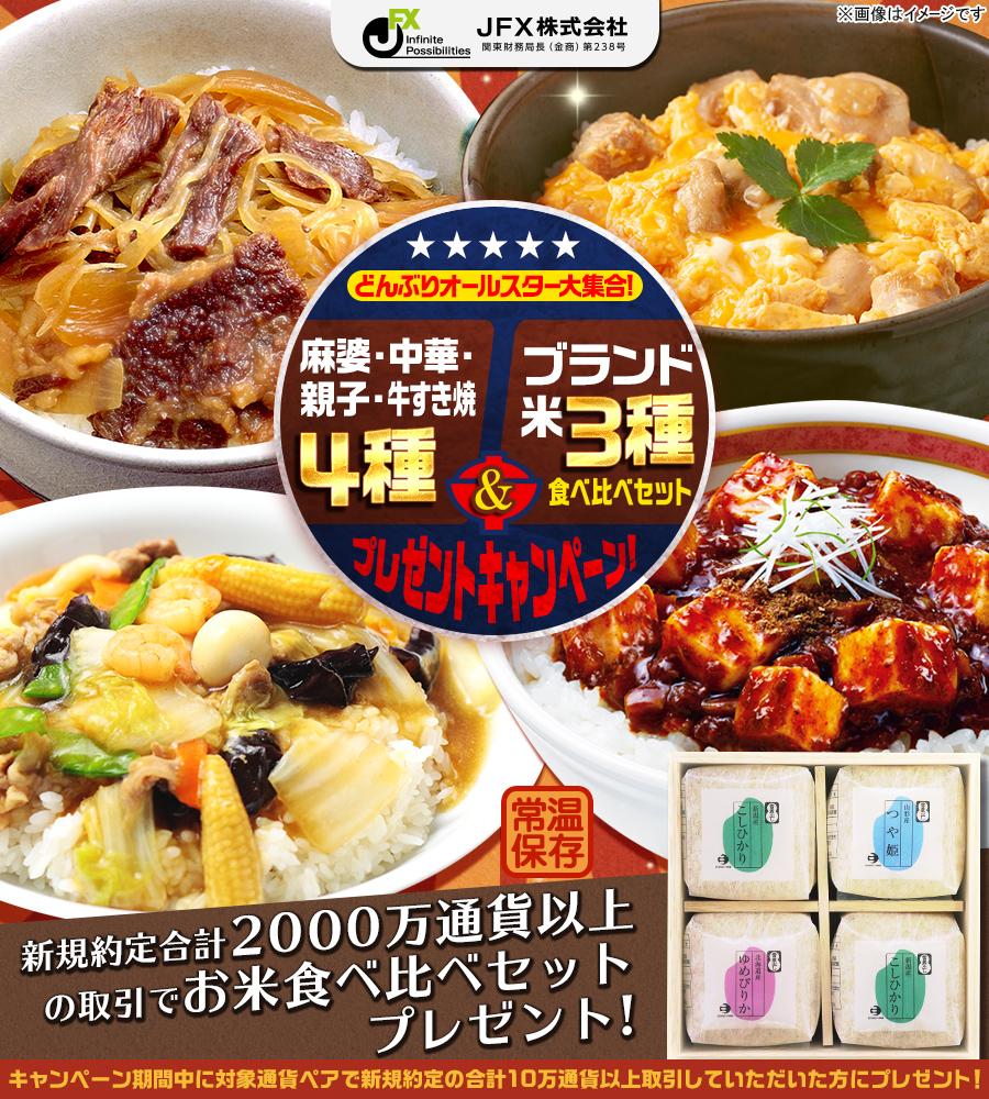 どんぶりオールスター大集合!麻婆・中華・親子・牛すき焼4種&ブランド米3種食べ比べセットプレゼントキャンペーン!